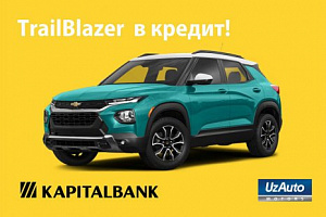Chevrolet Trailblazer в кредит: «UzAuto Motors» и «Капиталбанк» запускают совместную акцию
